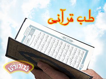 مقدمه ای بر طب قرآنی
