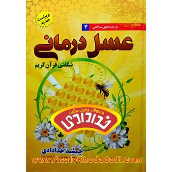 کتاب عسل درمانی