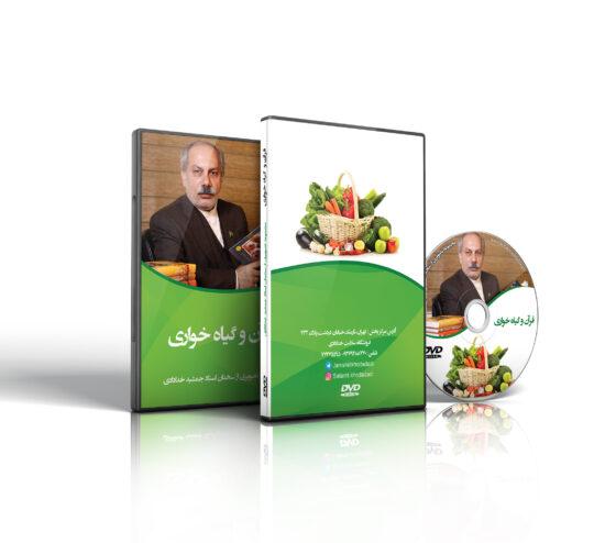 قرآن و گیاه خواری